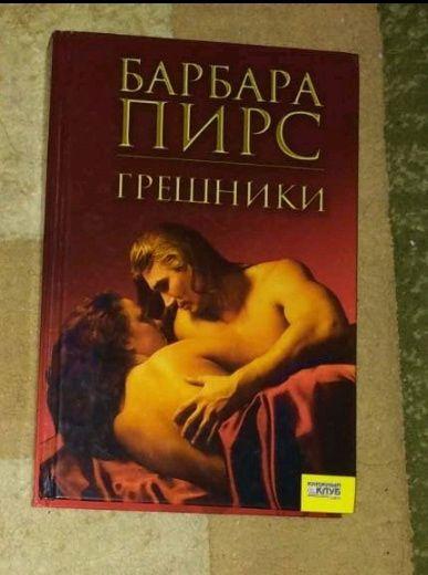 Книга Барбара пирс грешники книжка