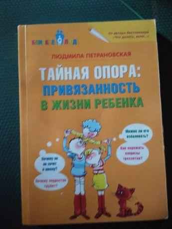 книга, психологія, виховання