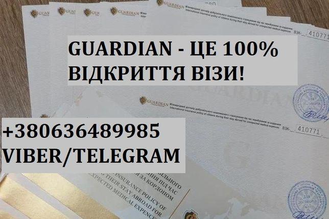 Страховка від 200 грн віза Польща Чехія, анкета подача Новою Поштою