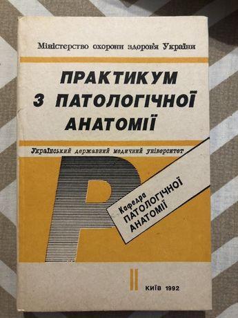 Практикум з патологічної анатомії Київ 1992