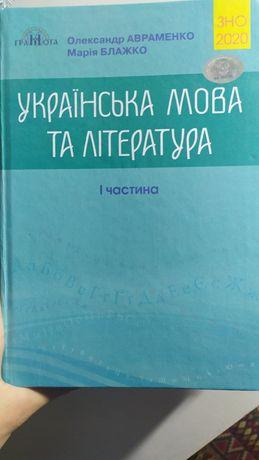 Книга по ЗНО з української мови та літератури