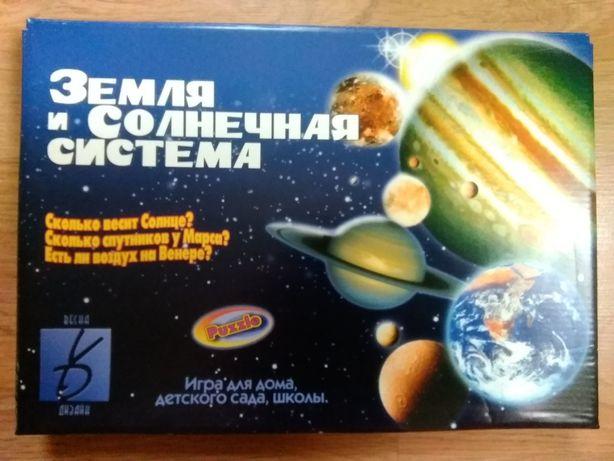 """Игра настольная """" Земля и Солнечная  система"""""""