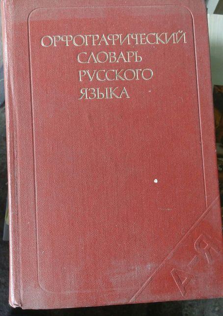 Орфографический словарь, современная западная философия