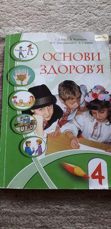 Книга основы здоровья 4 класс