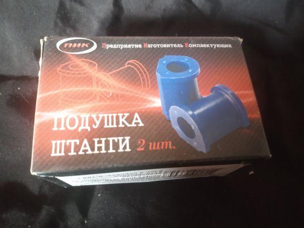 Полиуретановые подушки штанги ( стабилизатора) ВАЗ 2108-099, 2113-15.