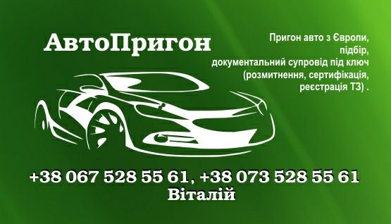 Доставка авто під замовлення з Європи