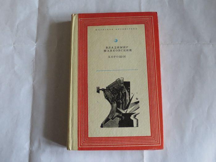 Хорошо. Владимир Маяковский. Поэмы и стихотворения. Днепр - изображение 1
