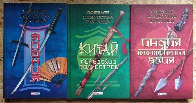 Боевые искусства Востока. В 3-х томах: Япония, Китай, Индия