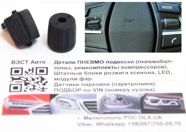 Кнопки круиз контроля BMW 1 3 5 7 X3 X5 X4 F10 F11 GT F02 F25 F15