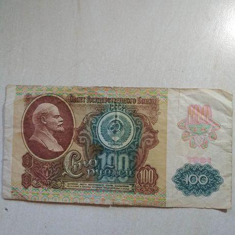 Банкнота СССР сто 100 рублей 1991 года
