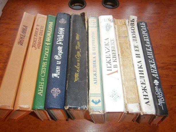 Анн и Серж Голон 10 книг Анжелика