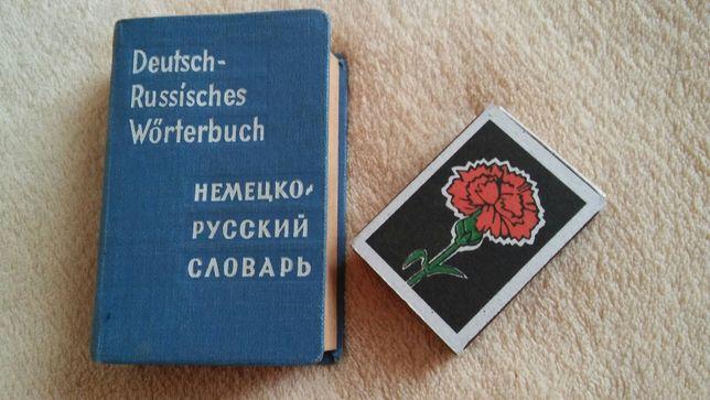 Русско-немецкий словарь карманный