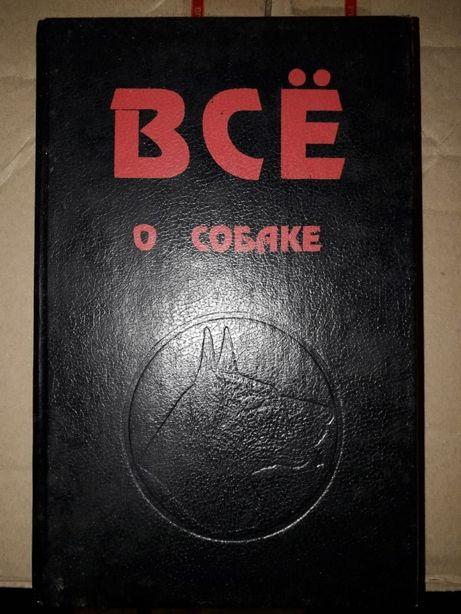 """Книга """"Все о собаке"""""""