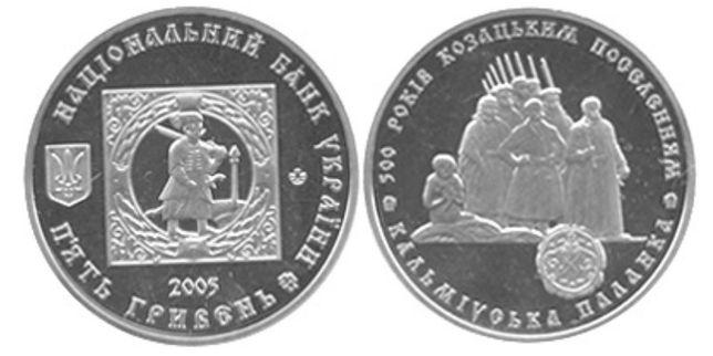 """Монета 5 грн """"500 років козацьким поселенням. Кальміуська паланка"""""""