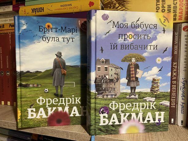Бакман книги