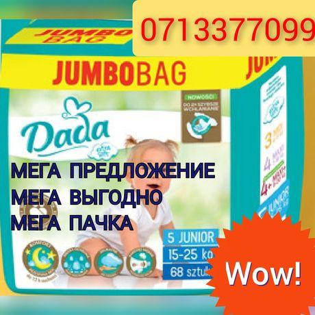 Дада памперсы подгузники в Мегапаках! Супер предложение! Все размеры