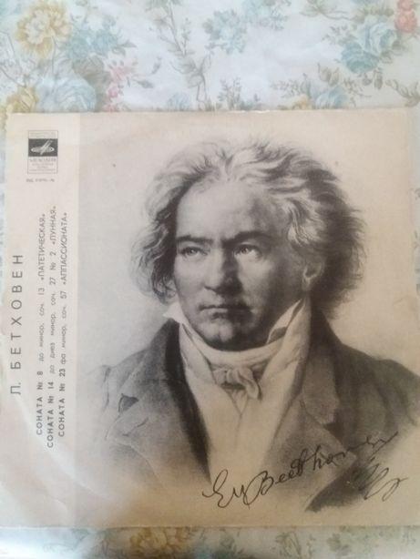 Пластинка Л. Бетховен