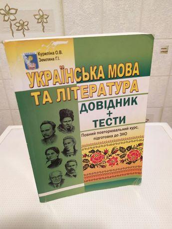 Українська мова та література довідник тести