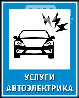 Автоэлектрик, автомеханик, ремонт, авто, машины