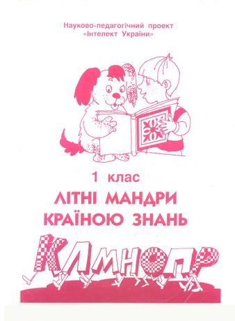 Интеллект Літні мандри країною знань Інтелект України 1, 2 кл