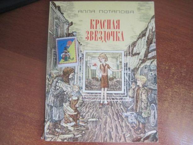 Потапова А. Красная звездочка. Повесть-сказка. Веселка 1983
