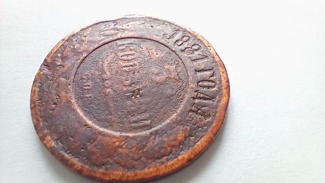 3 копейки 1881 года СПБ