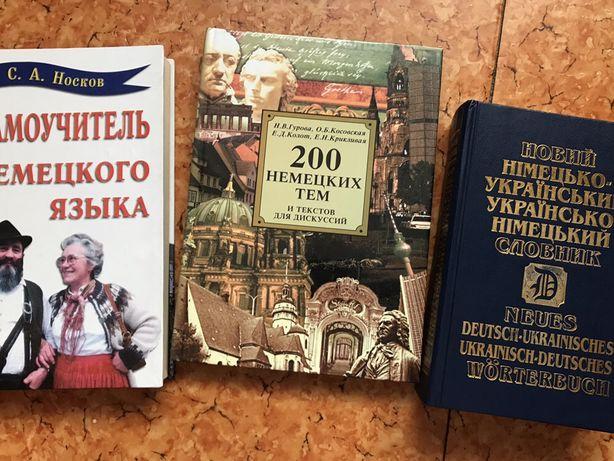 Самоучитель немецкого, немецкий словарь, немецкий язык