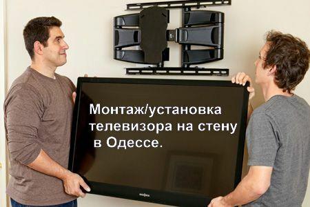 монтаж, навес и установка телевизора led на стену в Одессе,любой район
