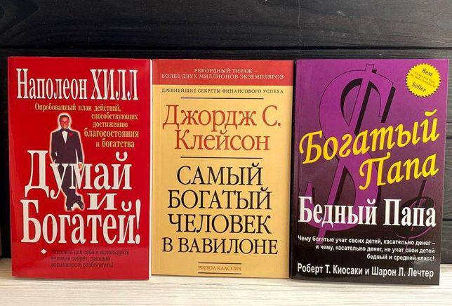 Комплект книг. Богатый папа. Думай и богатей. Самый богатый человек