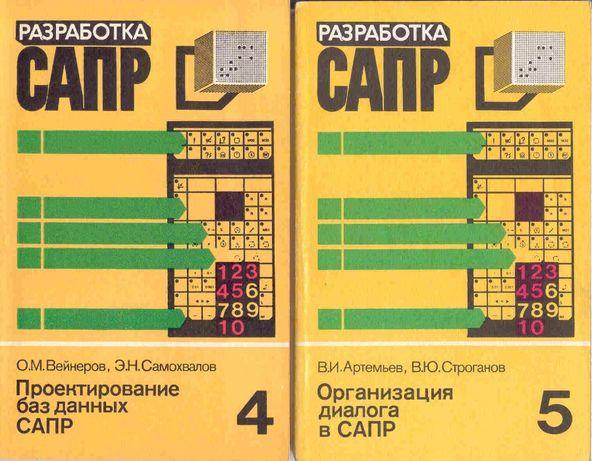 Серия «Разработка САПР (Систем автоматизированного проектирования)»