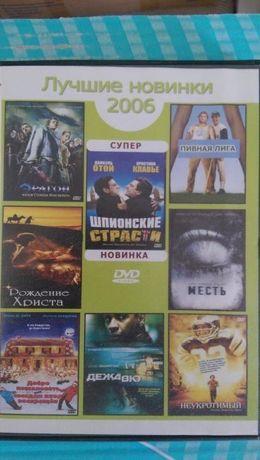 DVD діски з цікавими фільмами, недорого.