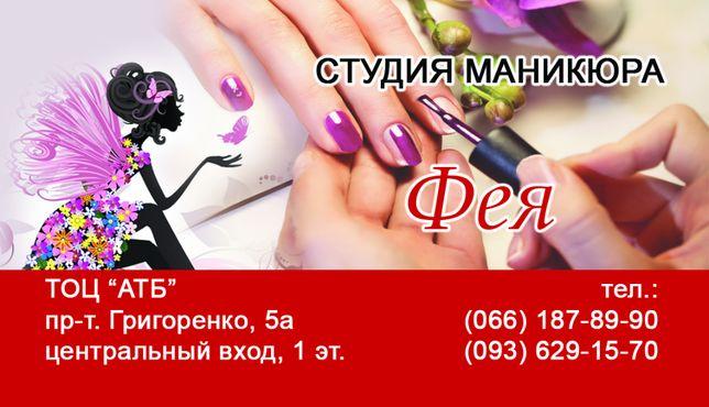 Маникюр/педикюр на Позняках , пр-т Григоренко, студия, приятные цены.