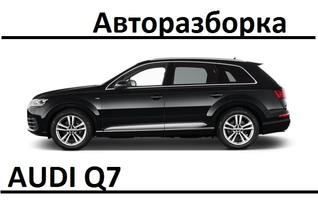 Разборка Розборка ШРОТ Audi Q7 Ауді Ку7 Кю7 Запчасти