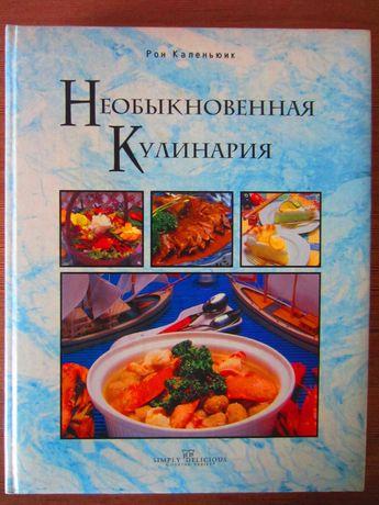 Р. Каленьюик Необыкновенная кулинария