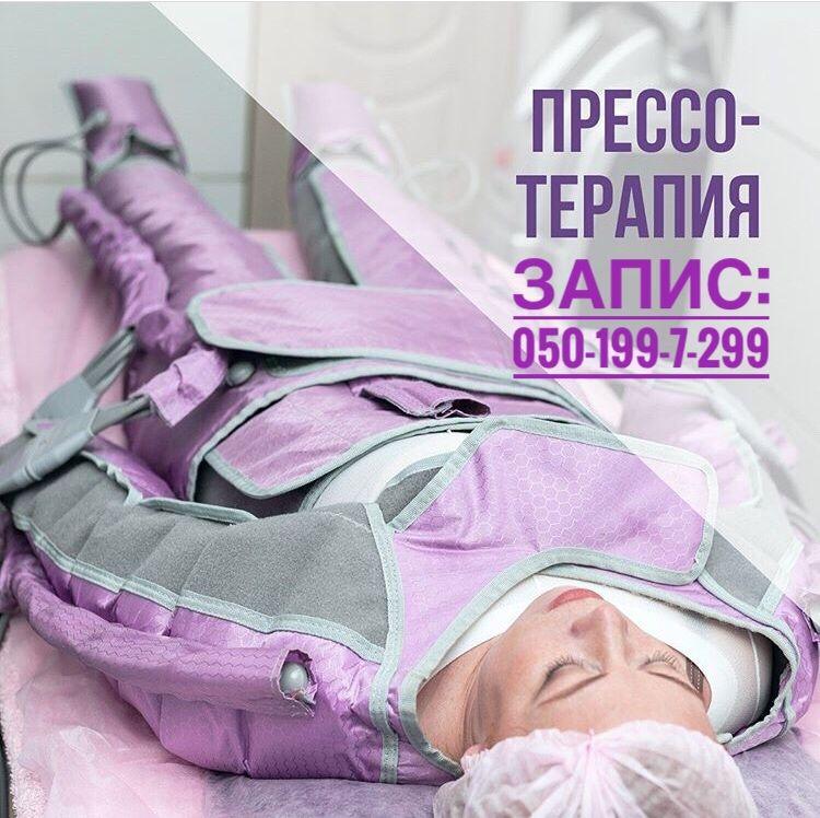 Акція Пресотерапія (лимфодренажный) Антицеллюлитный Пресотерапія