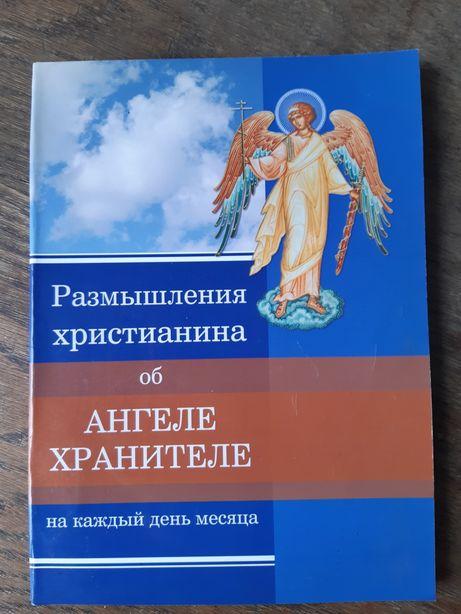 Размышления христианина об ангеле хранителе
