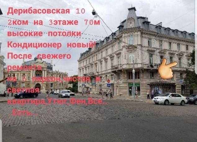 Одесса посуточно квартиры от хозяина