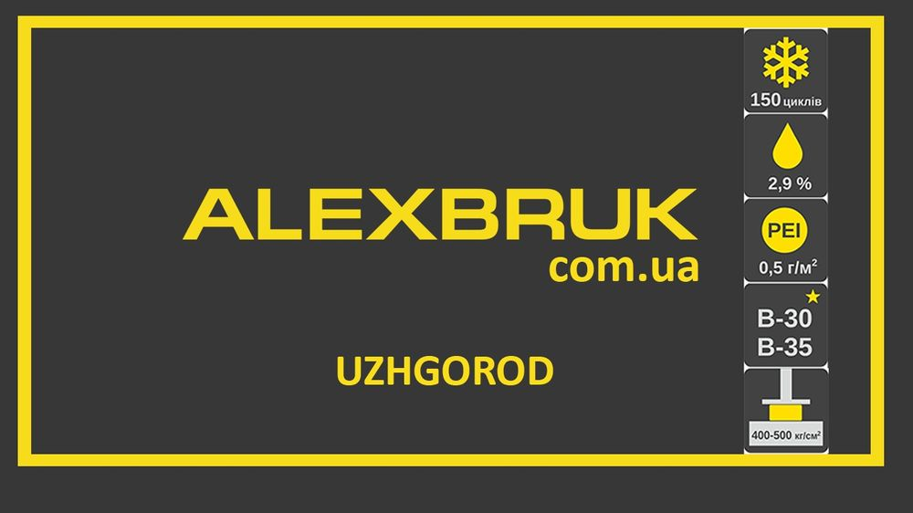 Брукiвка вiд виробника. ALEXBRUK Ужгород Ужгород - изображение 1