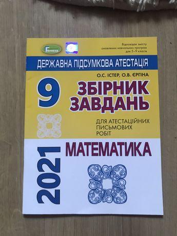 Збірник ДПА з математики