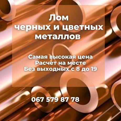 Металлолом,металл 7 грн кг