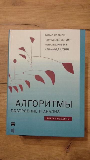 """Книга """"Алгоритмы: построение и анализ"""""""