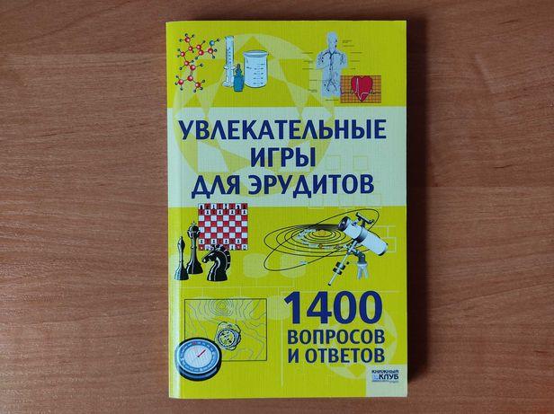 Увлекательные игры для эрудитов. 1400 вопросов и ответов