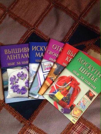 Книги для рукоделия