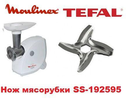 Нож для мясорубки Moulinex, Tefal решетки шнек SS-192595 оригинал