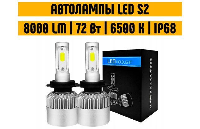 Led светодиодные лампы S2 HB3, H4, HB3, H7, H11, H27, H1, 72 Вт!