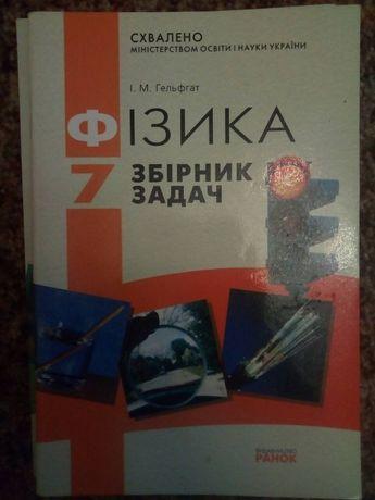 Збірник задач фізика 7,8 клас І.М. Гельфгат, И.Ю.Ненашев