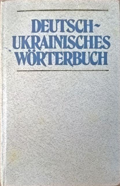 СЛОВНИК німецько-український