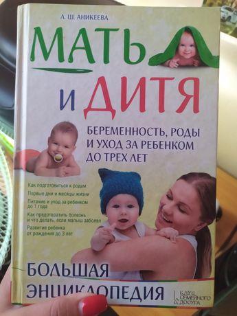 Книжка мать и ребенок