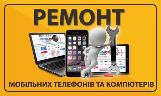 Ремонт мобильных телефонов и компьютеров