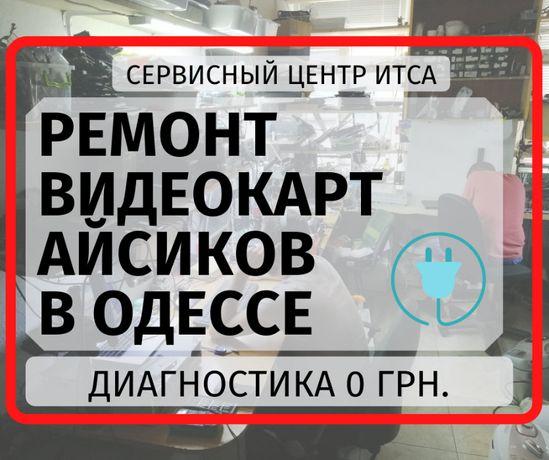 Ремонт видеокарт айсиков майнеров ASIC в Одессе и по Украине